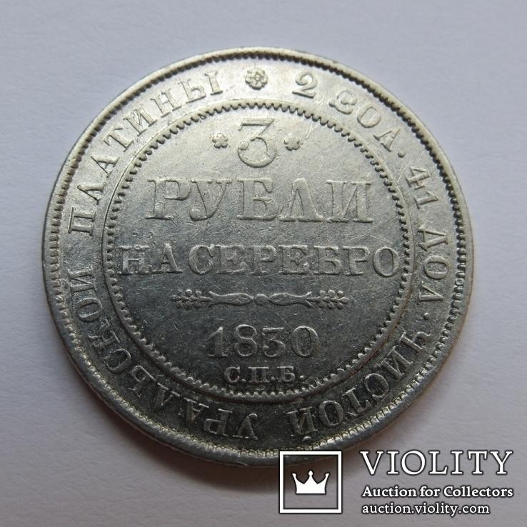 3 рубля 1830 г. Николай I, фото №2