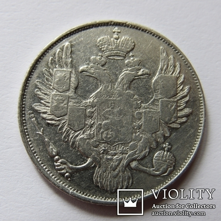 3 рубля 1830 г. Николай I, фото №5