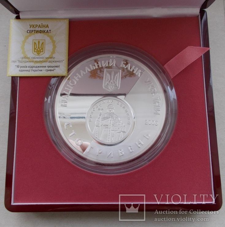 10 років відродження грошової одиниці України - гривні, фото №2