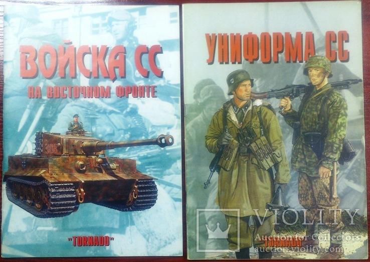 Пять книг по истории, униформе и регалиям Ваффенн СС.