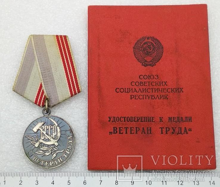 Ветеран Труда СССР, фото №2