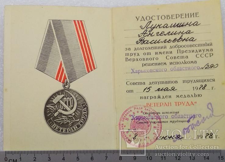 Ветеран Труда СССР, фото №3
