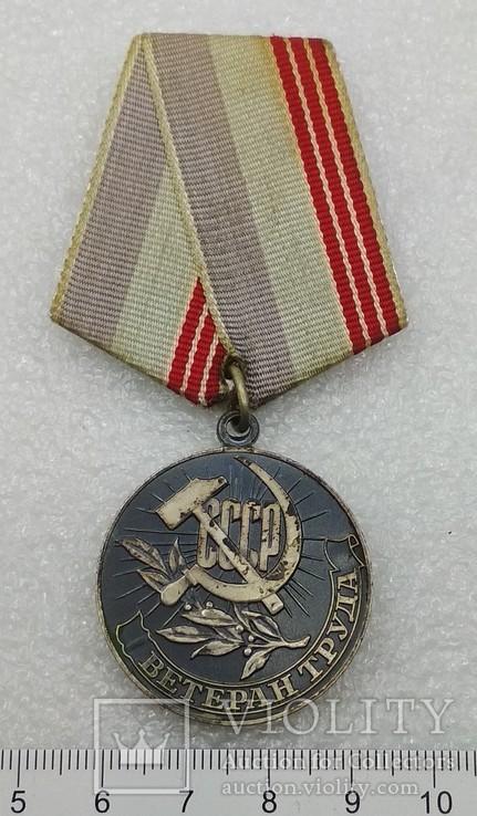 Ветеран Труда СССР, фото №4
