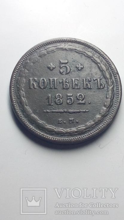 5 копеек 1852, фото №2