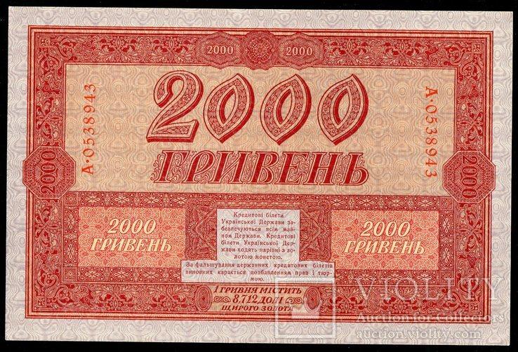 2000 гривень 1918 р., Державний Кредитовий Білет, фото №2