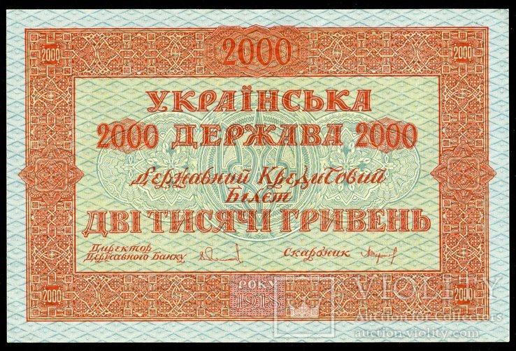 2000 гривень 1918 р., Державний Кредитовий Білет, фото №3