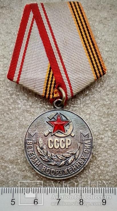 Ветеран Вооруженных Сил СССР, фото №2