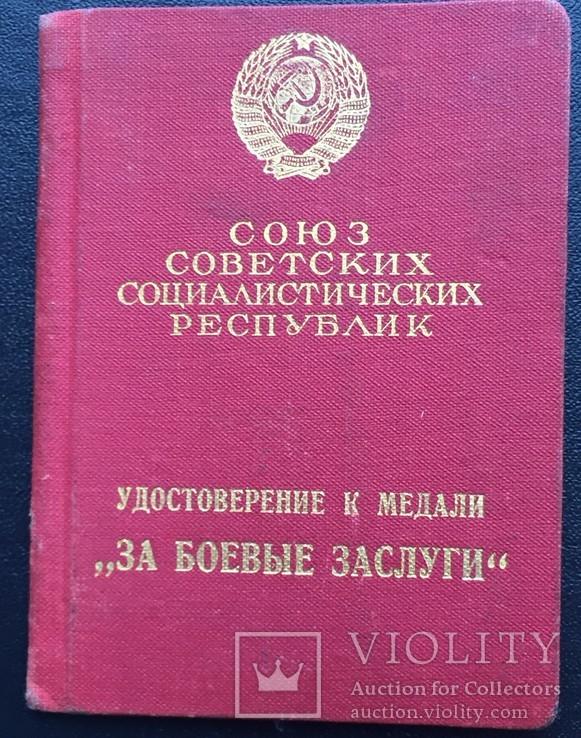Комплект с медалью ЗБЗ на спецдоке, фото №5
