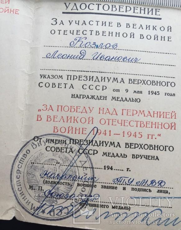 Комплект с медалью ЗБЗ на спецдоке, фото №9