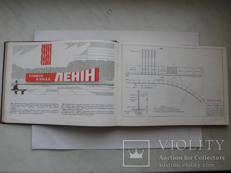 """""""Праздничное оформление городов и сел"""" 1969 год, фото №5"""