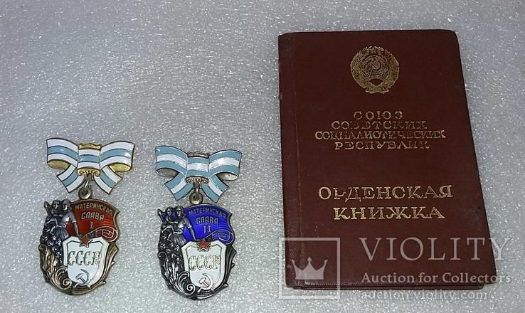 Орден Материнская слава 1 и 2 степень СССР. Книжка., фото №2