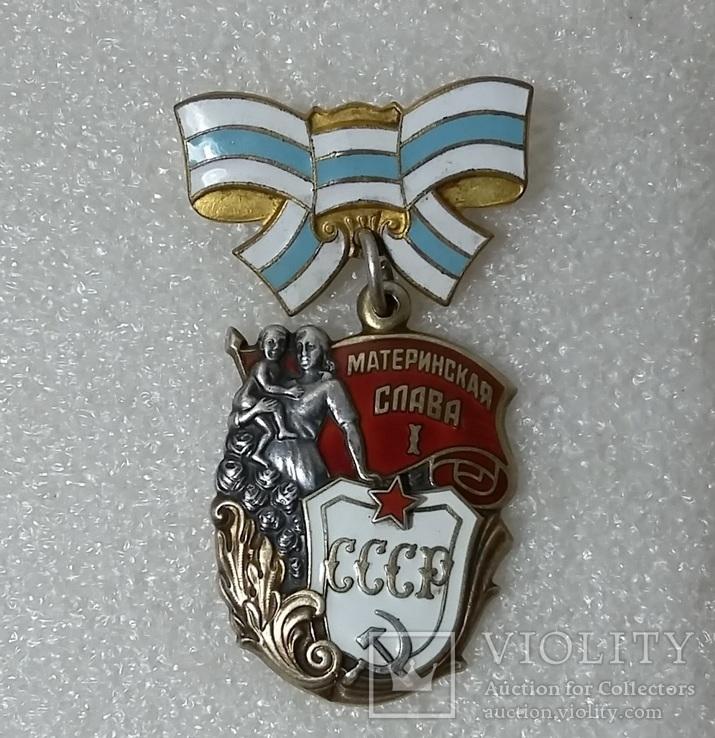 Орден Материнская слава 1 и 2 степень СССР. Книжка., фото №4