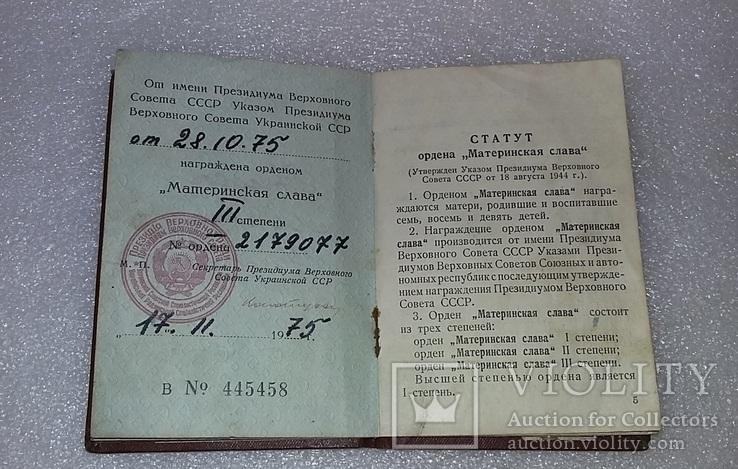 Орден Материнская слава 1 и 2 степень СССР. Книжка., фото №11