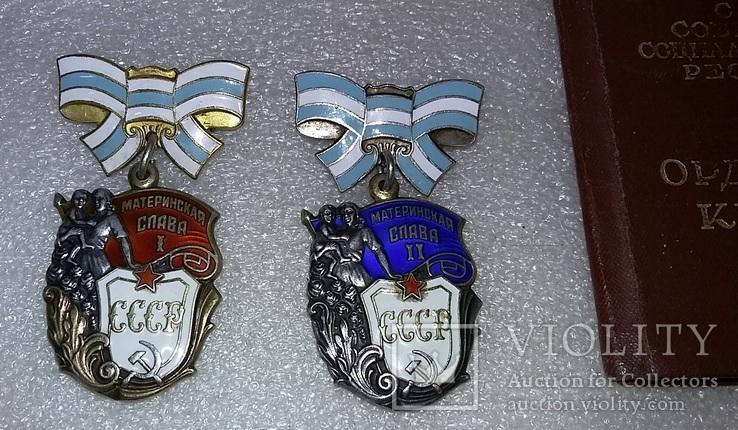 Орден Материнская слава 1 и 2 степень СССР. Книжка., фото №13