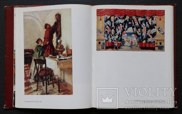 Советская русская живопись первого Октябрьского десятилетия, фото №5