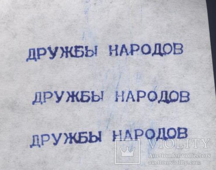 """Копия штампа """"Дружбы народов"""", фото №2"""