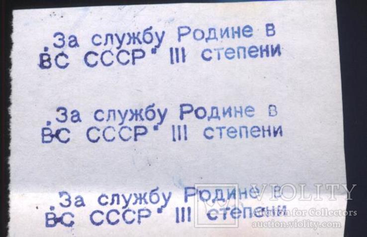 """Копия штампа """"За службу родине 3ст."""""""