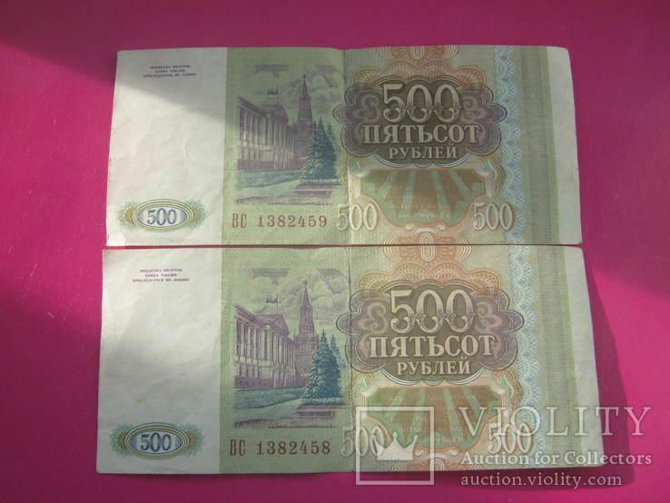 500руб(2шт-1993р)номера підряд, фото №3