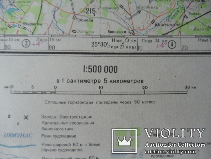 Карта Генштаба. Вильнюс ( Литва ). 1980 год. (12-05-С), фото №9