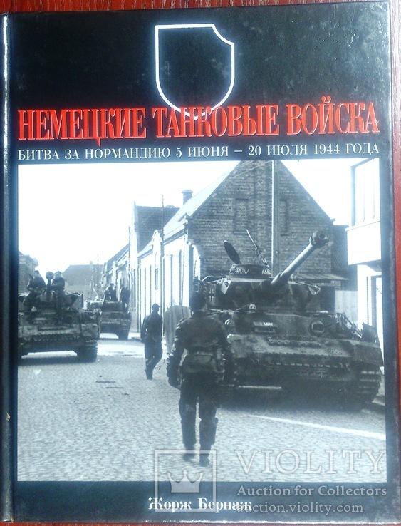 Четыре книги по бронетехнике и парашютистам Райха., фото №2