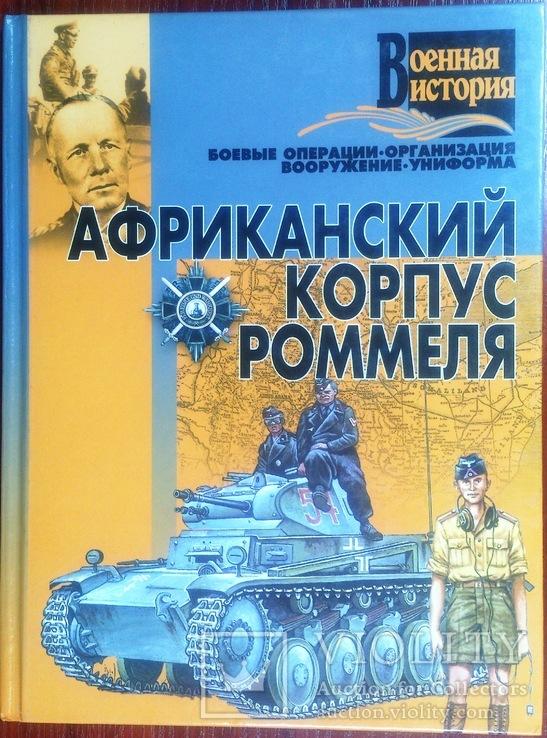 Четыре книги по бронетехнике и парашютистам Райха., фото №3