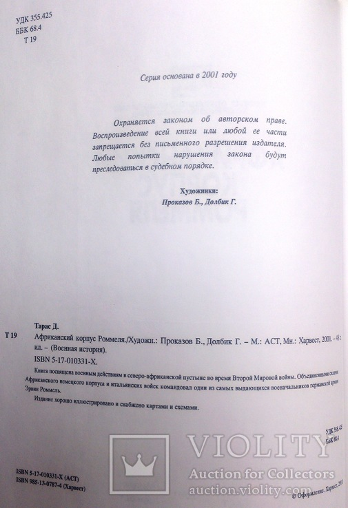 Четыре книги по бронетехнике и парашютистам Райха., фото №7
