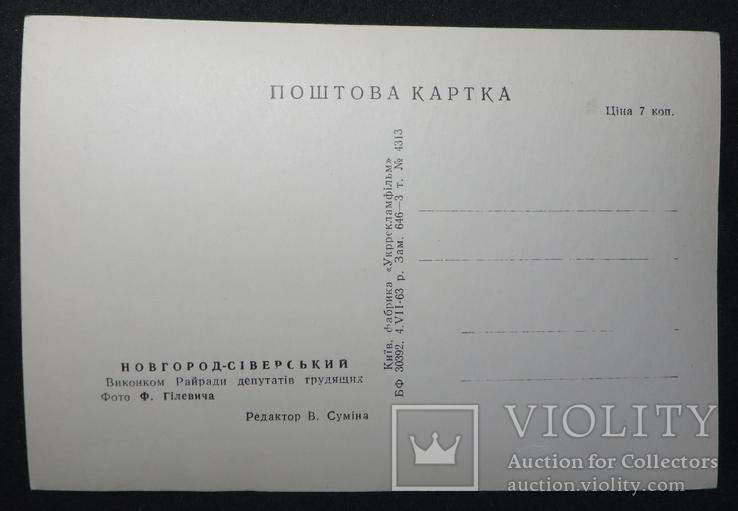 Новгород-Северский . 6 почтовых карточек. 1963 года, фото №3
