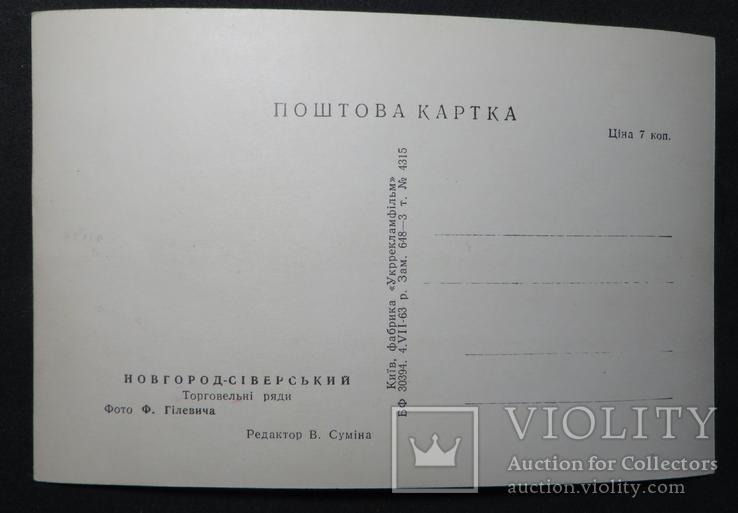 Новгород-Северский . 6 почтовых карточек. 1963 года, фото №5