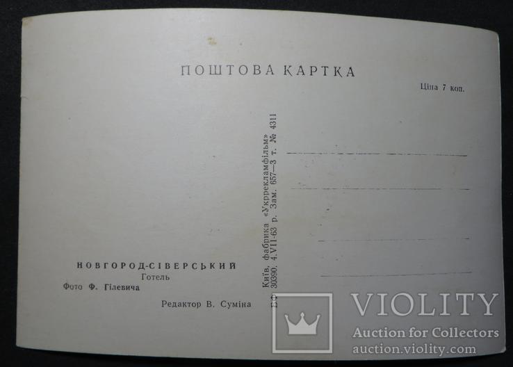 Новгород-Северский . 6 почтовых карточек. 1963 года, фото №7