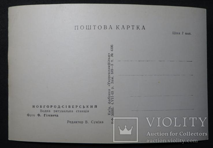 Новгород-Северский . 6 почтовых карточек. 1963 года, фото №9