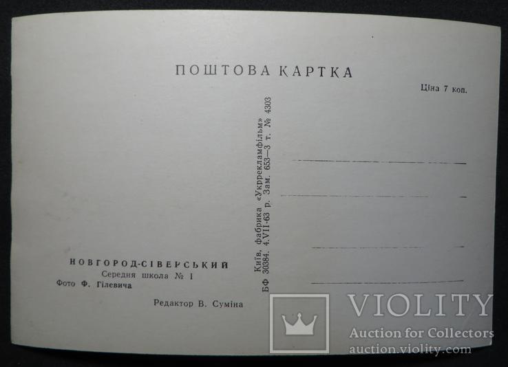 Новгород-Северский . 6 почтовых карточек. 1963 года, фото №11