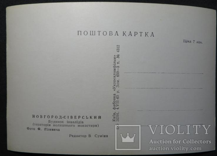 Новгород-Северский . 6 почтовых карточек. 1963 года, фото №13