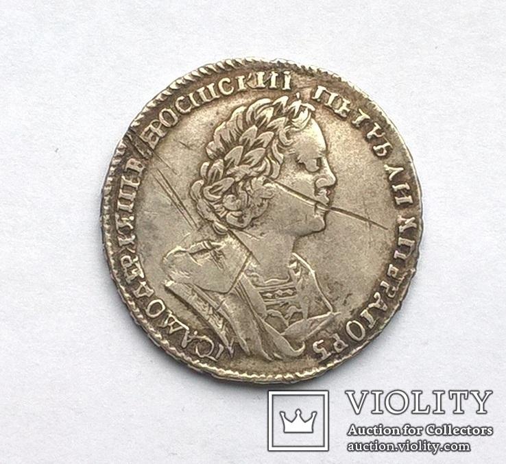 Полтина 1724 года.