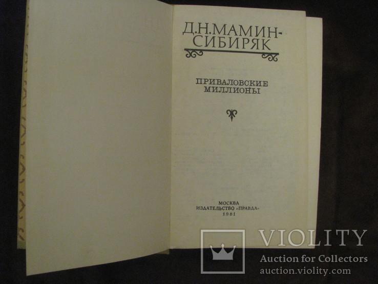 Книга - Приваловские миллионы - Д.Н.Мамин-Сибиряк - изд. 1981 г., фото №3