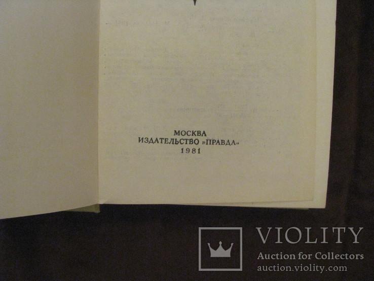 Книга - Приваловские миллионы - Д.Н.Мамин-Сибиряк - изд. 1981 г., фото №4