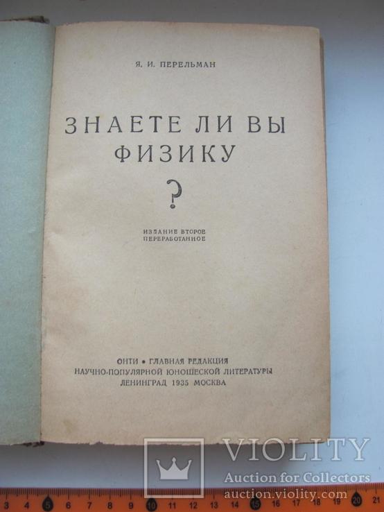 Перельман Я.И. Знаете ли Вы физику.1935 г, фото №3