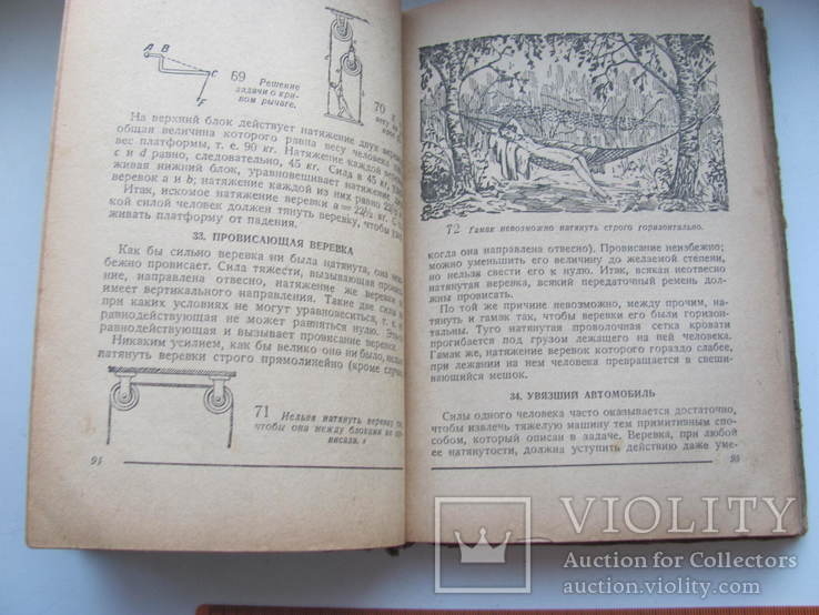 Перельман Я.И. Знаете ли Вы физику.1935 г, фото №5