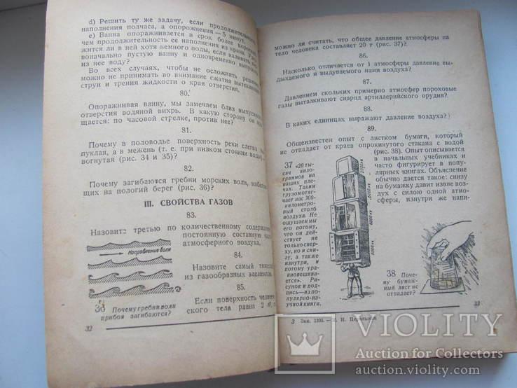 Перельман Я.И. Знаете ли Вы физику.1935 г, фото №6