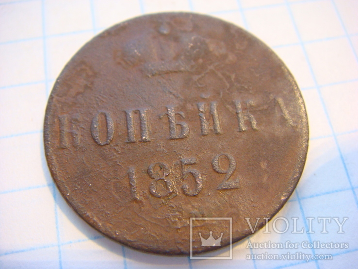 Копейка 1854г  и 1852г, фото №6