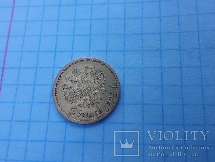 5 рублей 1897 года АГ, фото №8