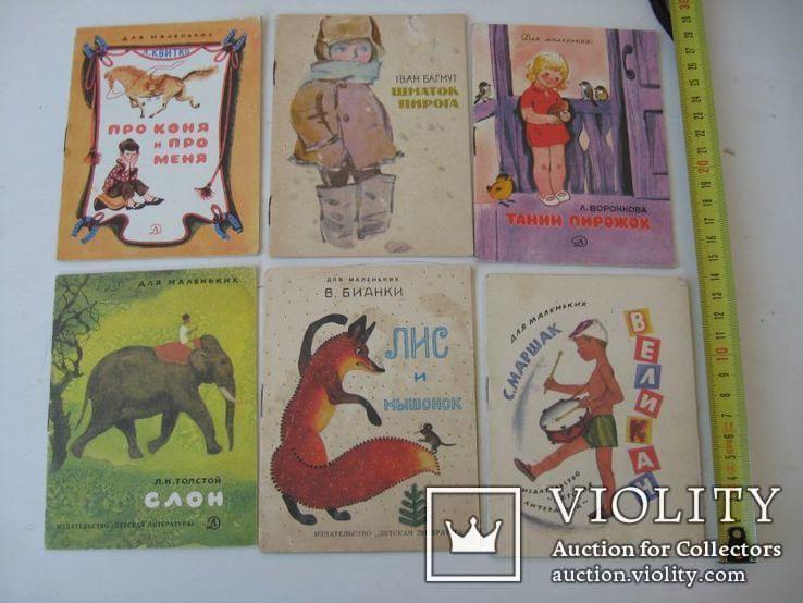 Детские мини книжки 1969- 1987 года (10 шт), фото №2