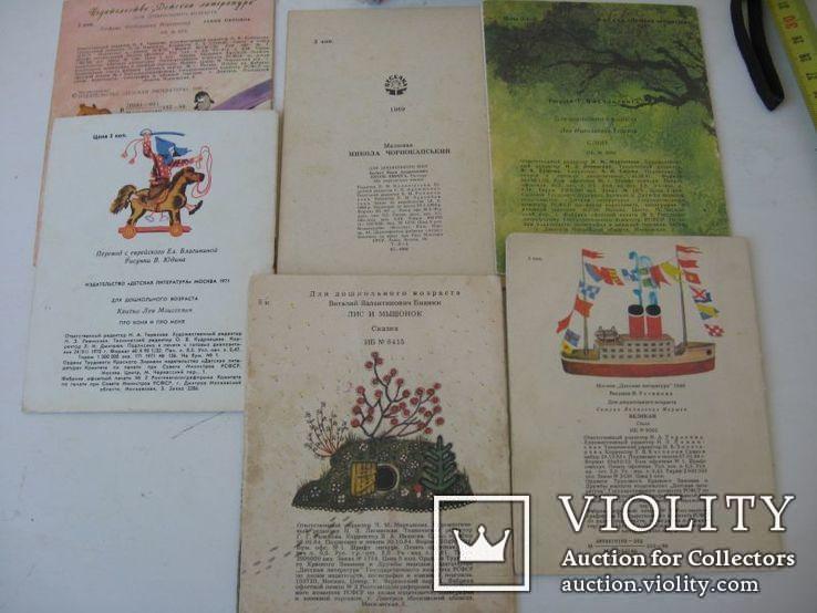 Детские мини книжки 1969- 1987 года (10 шт), фото №6