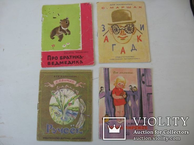 Детские мини книжки 1969- 1987 года (10 шт), фото №7