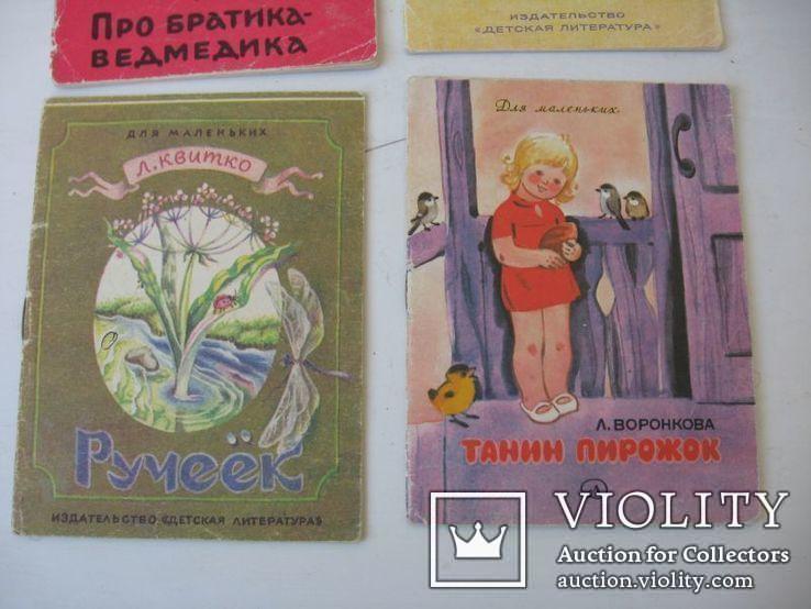 Детские мини книжки 1969- 1987 года (10 шт), фото №9
