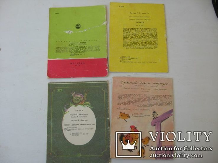 Детские мини книжки 1969- 1987 года (10 шт), фото №11