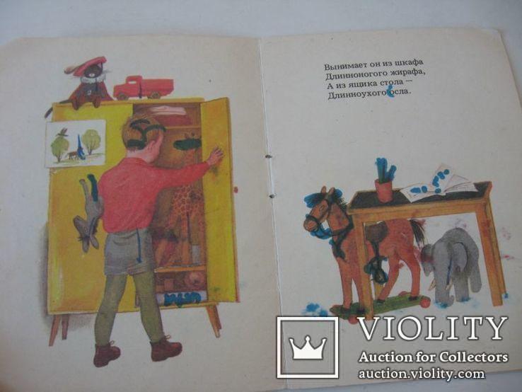Детские мини книжки 1969- 1987 года (10 шт), фото №13