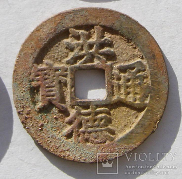 Дайвьет, девиз Хонг-Дык 1470-98 гг., фото №2
