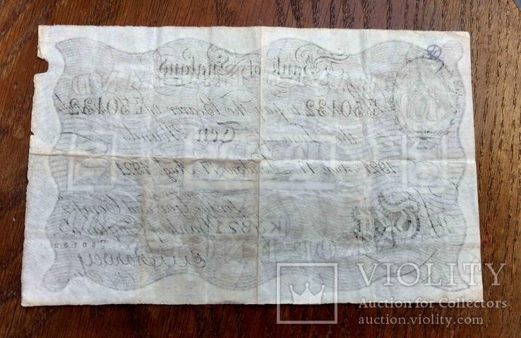 Велика Британія, 10 фунтів, 1921, 17 August., фото №3