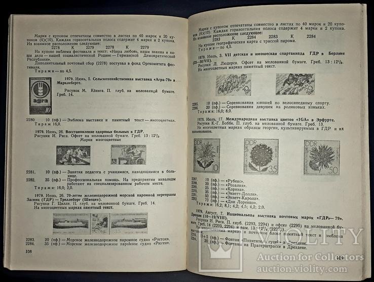 Каталог Германской Демократической Республики, фото №5