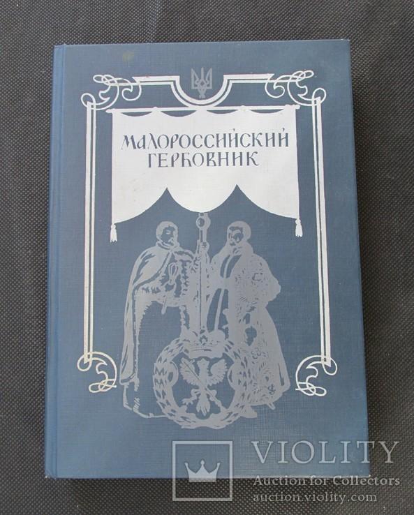 Малороссийский гербовник, фото №2
